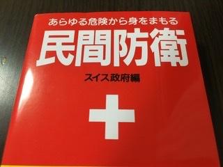 test ツイッターメディア - 今更ながら購読しました。 核攻撃、放射線被害、疫病対策、化学兵器対策、洪水対策、備蓄、買占め行為に関する非難などなど。よく読むとスイスではなくて日本で実際に起こったことばかり。 日本人は平和ボケというより思考が麻痺してるのかも。 喉元過ぎれば熱さ忘れる。  #第三次世界大戦 #生物兵器 https://t.co/MpUoVF9t3F