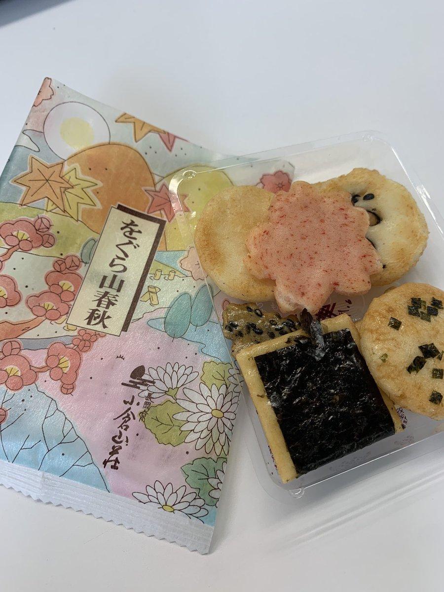 test ツイッターメディア - 今日の会社のおやつ 小倉山荘さんの をぐら山春秋 色々なお煎餅が入っていて、嬉しい😆 https://t.co/UFdMpEhZGA