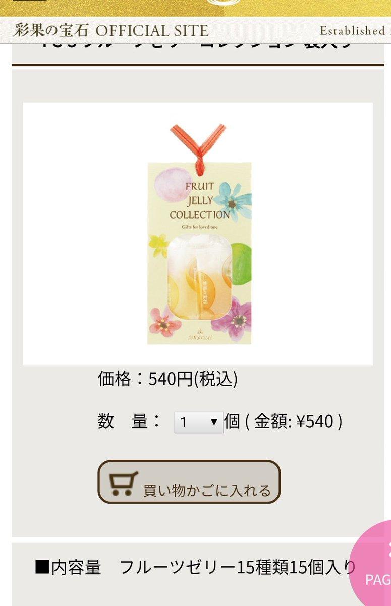 test ツイッターメディア - 彩果の宝石って15個入って540円なんだよめちゃくちゃ安くて普通に思考時間0秒で買っちゃったよ https://t.co/SdFYGWYJM5