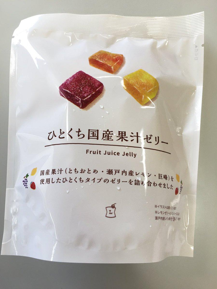 test ツイッターメディア - これおいし! 彩果の宝石とかむっちり系のジューシーグミ?好きな人は絶対好きだよ‼︎ 若干甘味強めだけど、濃厚な果実味〜!  ローソンで買える!手軽に幸せ味わお! https://t.co/yu057jum1y