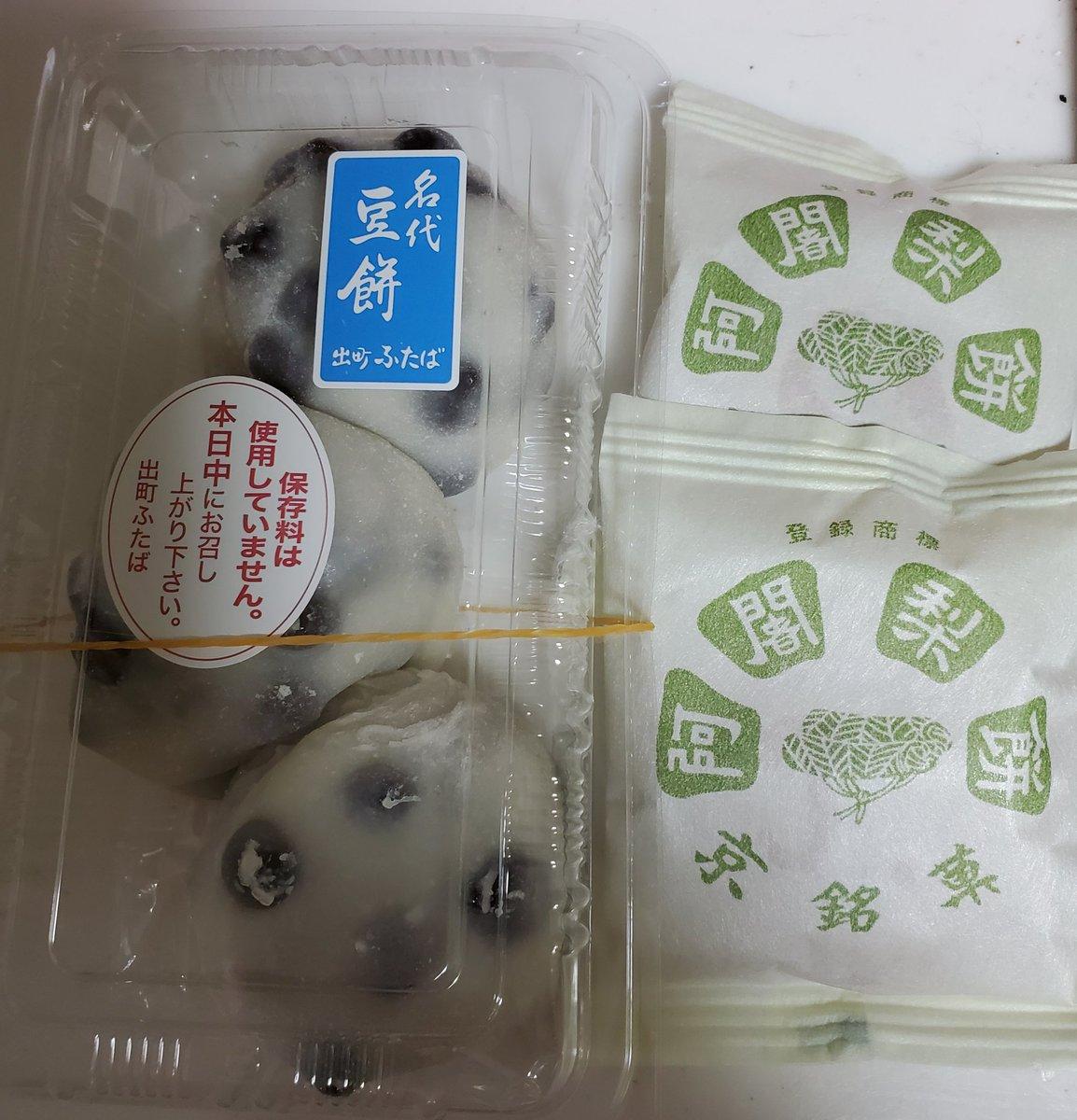 test ツイッターメディア - うひひひひひひひひひひひひひひひ ( ´థ౪థ)ウヒッ  やっと買えた「阿闍梨餅」と、京都の出町ふたばの豆餅♥  どんだけ食うねん!というのは「聞こえません」(笑)  コレに赤福と信玄餅もあるんだもん https://t.co/b5dmpPfg8V