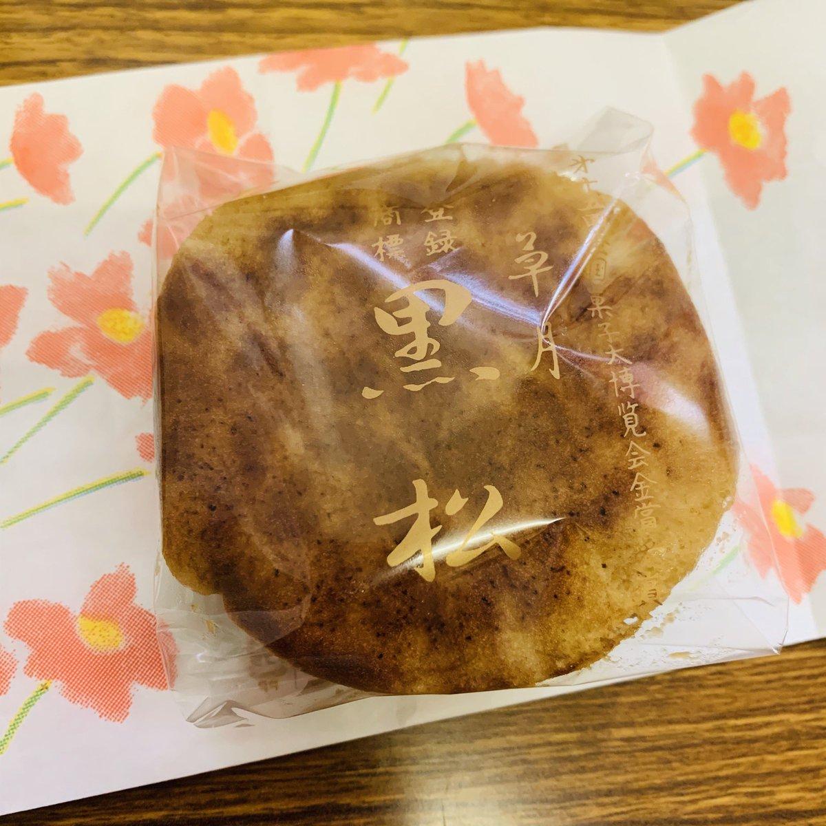 test ツイッターメディア - 本日の差し入れ!最高!! 東京三大どら焼きの黒松だけ食べたことなくって、初めてです〜💕 私のお客さんは差し入れたくさんくれて間違いなく餌付けされてる(違う) https://t.co/kUGIPSLxS3
