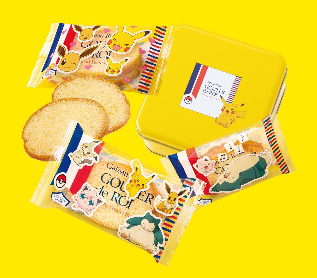 test ツイッターメディア - グーテデロワのポケモン缶かわいー! ピカチュウとイーブイは売り切れてた… https://t.co/0kziqO4cEH