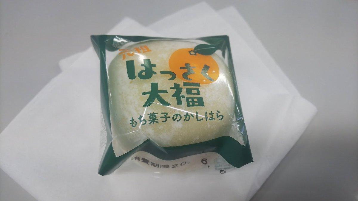 test ツイッターメディア - はっさく大福🍊 キタ━━━━ヽ(゚∀゚ )ノ━━━━!!!! スタッフみんなでお取り寄せして43個。毎年NEWSで広島に行く時に食べてたから一年ぶりだよ♡おいちぃよー♡やっぱかしはらさんが一番好き❣️今回は初めましてのブルーベリーや甘夏、レモンも買ってみた🍋週末に食べるの楽しみ🙈💕 #かしはら https://t.co/jOKmgRg8Z5