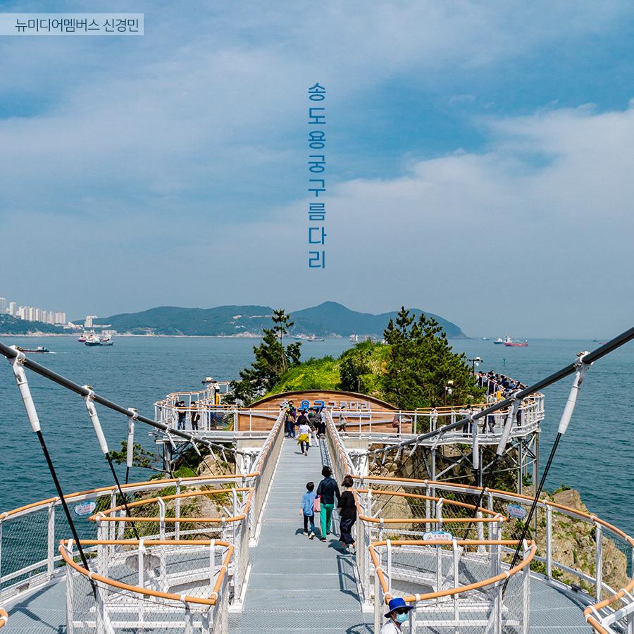 암남공원과 바다 건너 작은 섬을 연결하는 #송도용궁구름다리 개장!  가슴 관련 이미지 입니다.