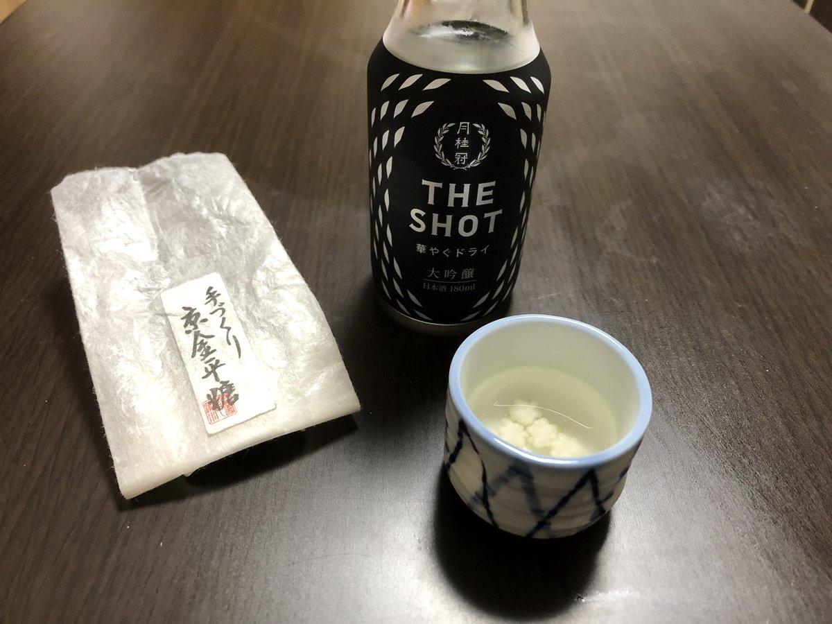 test ツイッターメディア - 緑寿庵清水の金平糖の贅沢な使い方をする https://t.co/TRHotrKwt4