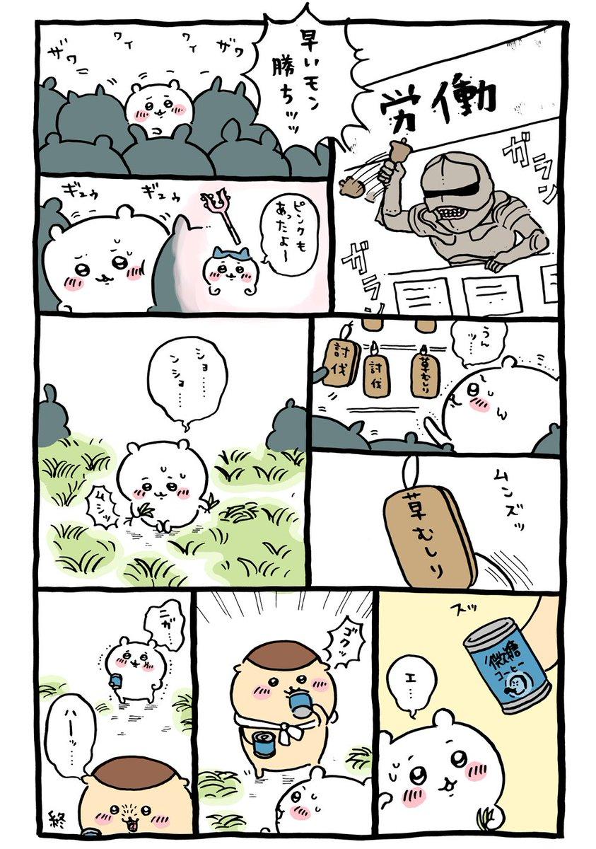 シャウエッセン キモオタ 原作福本伸行 ヘイトスピーチ ドングリ個定期に関連した画像-06