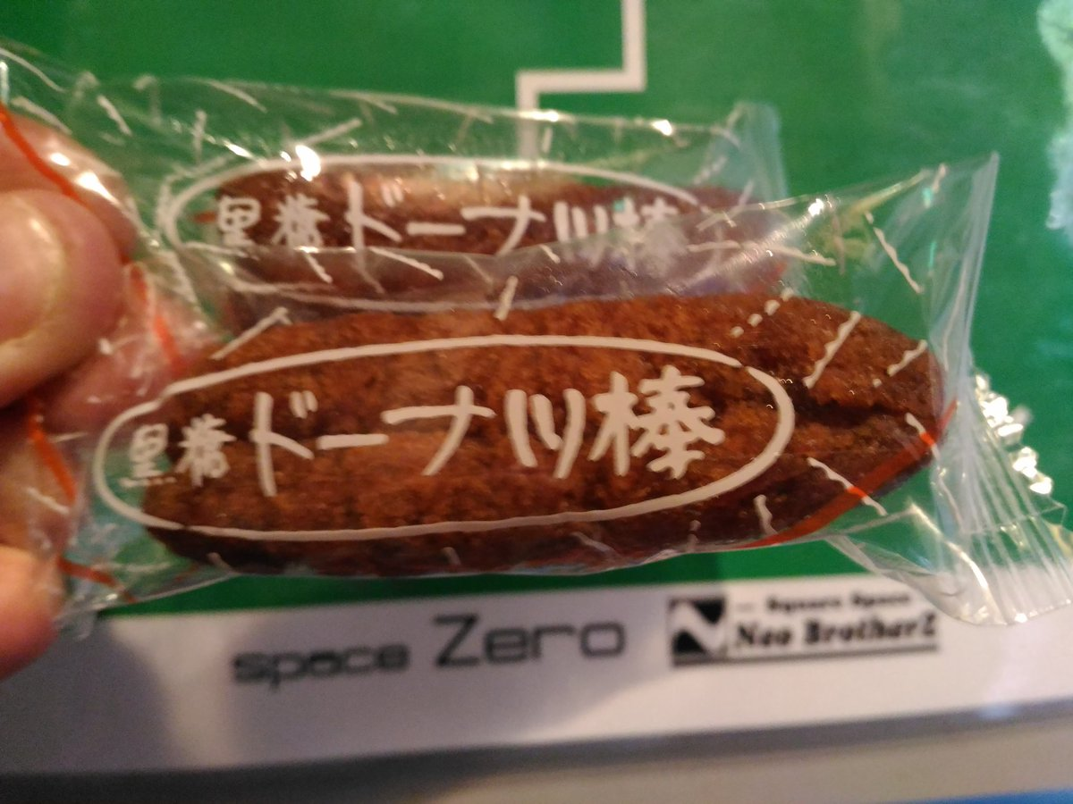 test ツイッターメディア - @ioriaichan 熊本名物、黒糖ドーナツ棒。← https://t.co/iTVgbhdkui