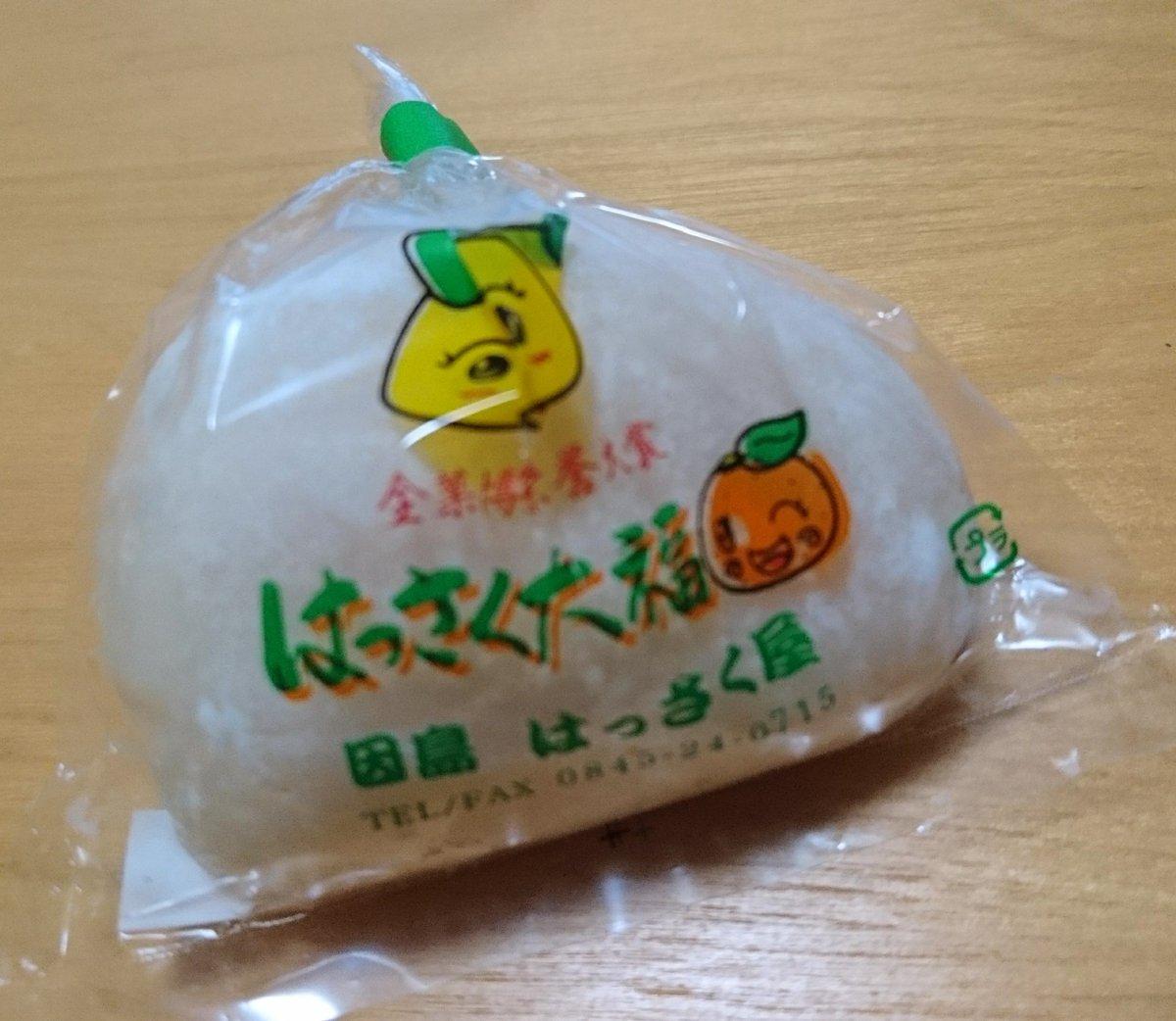 test ツイッターメディア - 因島はっさく大福! 駅前のちょっと高級なスーパーで発見して思わず1つ購入  これ広島行った時に食べた! 久しぶりに食べて 10個は食べれる~って思った~ https://t.co/YA5QRNCxIl