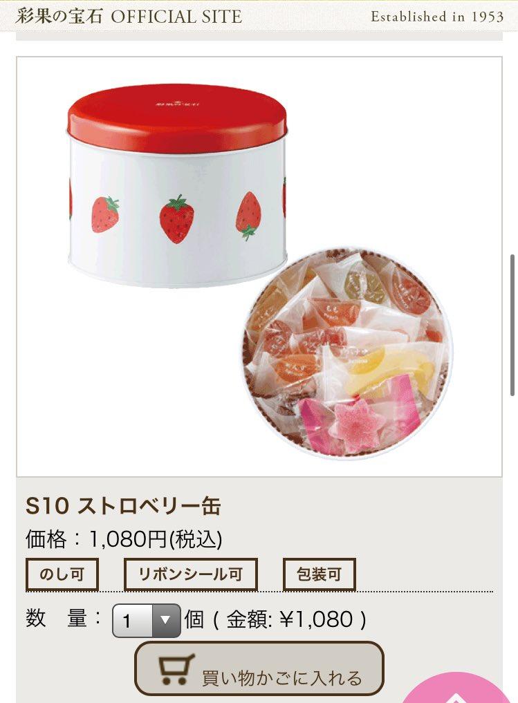 test ツイッターメディア - えまって彩果の宝石の苺缶リニューアルしたの……? https://t.co/yMQe3sGITS
