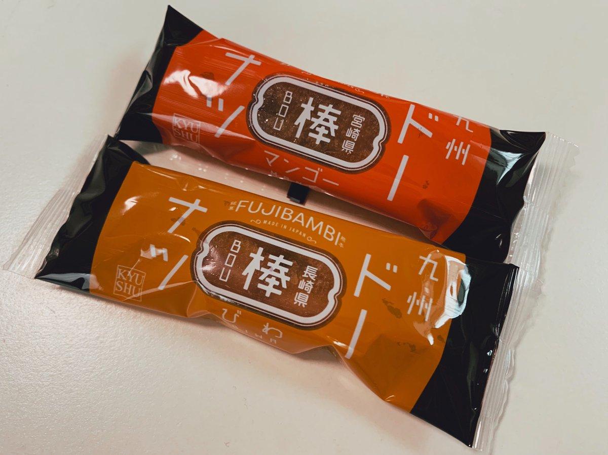 test ツイッターメディア - 母が、大好きな黒糖ドーナツ棒を送ってくれたんだけど、それが九州のご当地味のものでどれも初めて見た味でびっくり!😳 フルーティーでおいしい🥭 他にもデコポンとかかぼすとか入ってたからあとで食べてみる🥰 https://t.co/Rr4aMVDj3s