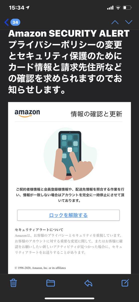 test ツイッターメディア - みんな気をつけてね! Amazonのセキュリティ見たら更新の文字が出てかなったらフィッシング詐欺です!! マジでちょっと焦った😭 #フィッシング詐欺 #Amazon https://t.co/gCMxDanKkh