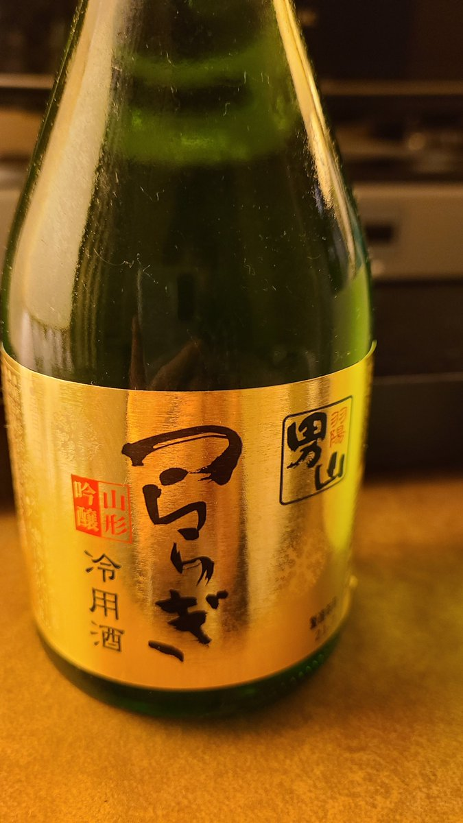 test ツイッターメディア - お風呂行こうとしたらピンチケ集団が入って行ったので、いったん呑もう  羽陽男山 吟醸 つららぎ  ここから目と鼻の先にある八日町にある酒造の日本酒  を、ローソンで買ったけど、美味しくない← https://t.co/56nMLoeoP7
