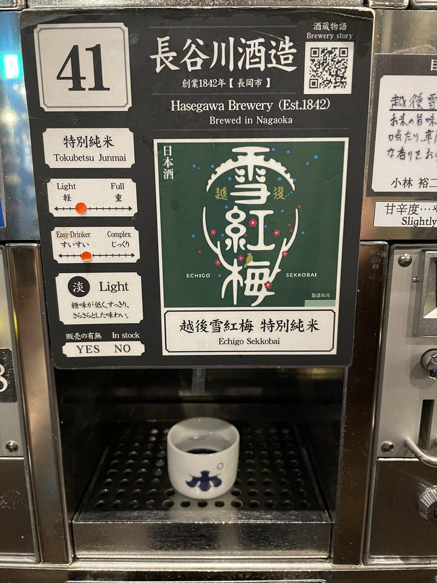 test ツイッターメディア - 七杯目は長谷川酒造の越後雪紅梅 特別純米。 https://t.co/op6YbcUg6E