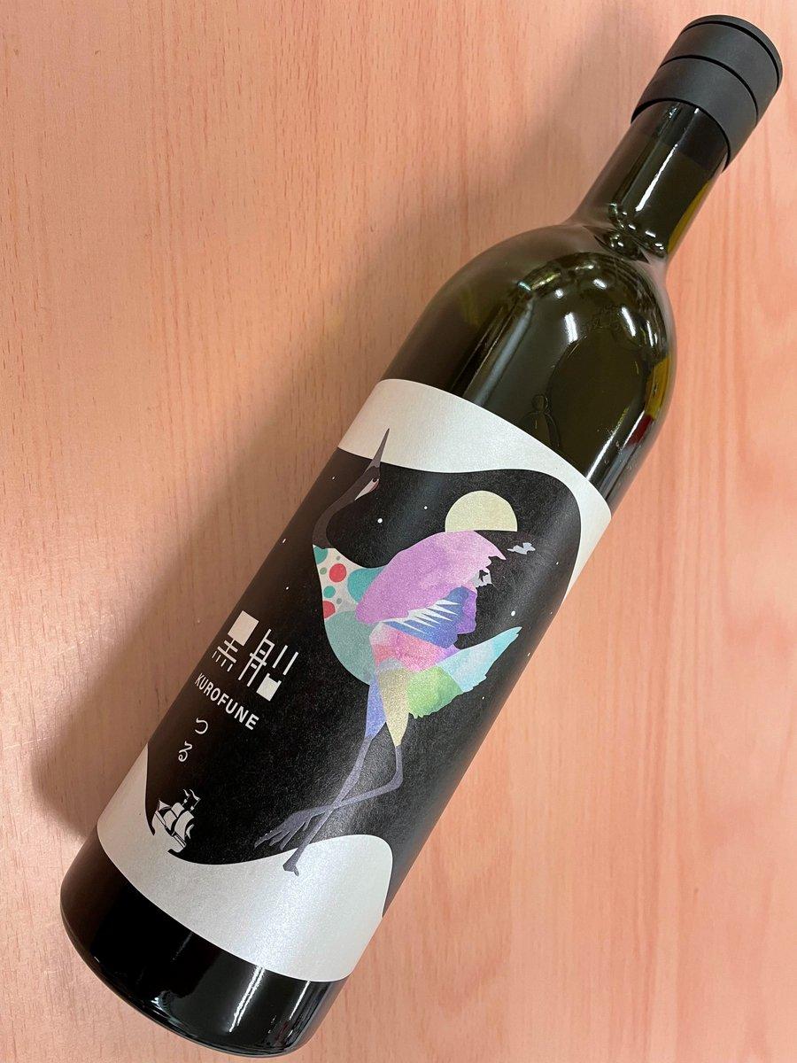 test ツイッターメディア - 【新入荷商品】 株式会社田中酒造店(宮城県) 黒船 つる ワイン樽熟成 生もと特別純米  ワイン樽で熟成させることによる、華やかさと甘やかさを含む樽香とつるつるしたきめの細かいきもと酒の絶妙なバランスが特徴。 樽熟成のシャブリグラン・クリュを彷彿とさせる。 数量限定品 #日本酒  #モトックス https://t.co/Lg20Z4no1A