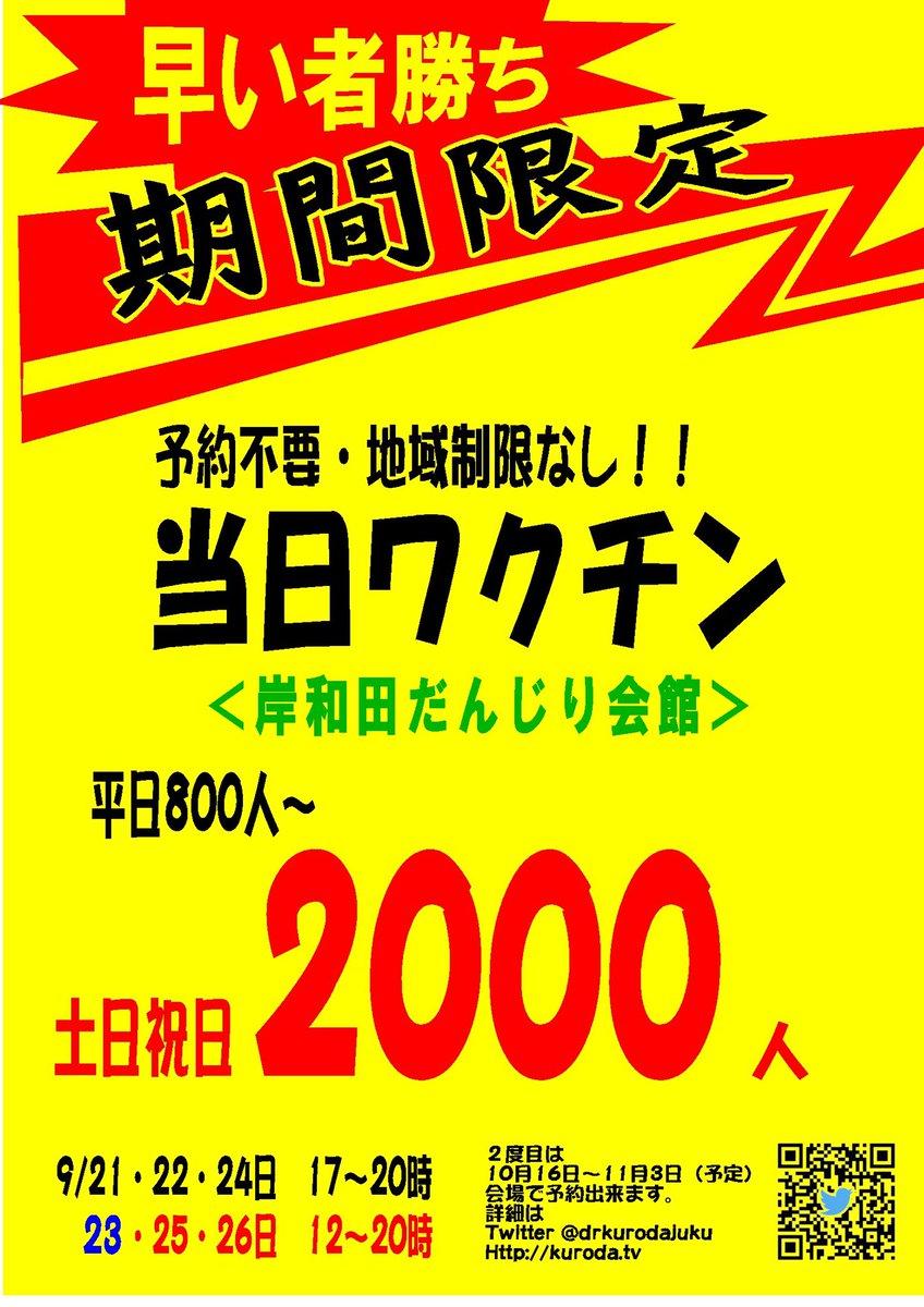 オバちゃん バヤリースオレンジ 吉村はん ワクチン接種チラシ 黄色に関連した画像-02