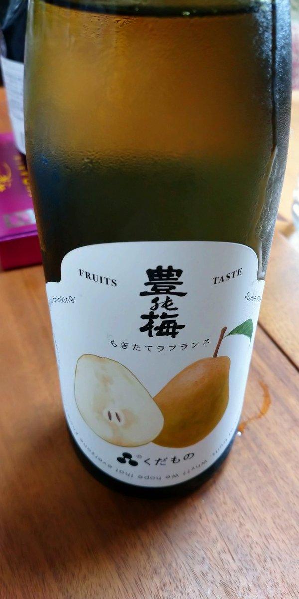 test ツイッターメディア - 高知県の高木酒造さんの【もぎたてフランス】  ぶわっとくる洋梨の香り、ガス感が抜けてくると和梨の香りに変化します、林檎の香りと合わさりジューシーたっぷり。 甘味から入ってくるが、味わいは全体としてドライなのですっきりした後味になる日本酒です。  No.1414 #豊能梅 #土佐金蔵 #アゲハ酒 https://t.co/GAb2Du2M42
