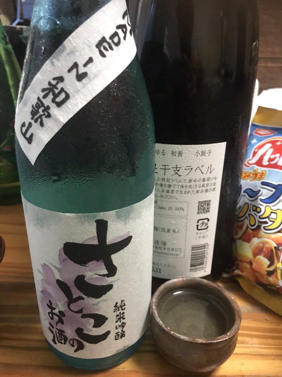 test ツイッターメディア - 最近の日本酒  和歌山は和歌山市 田端酒造 さとこのお酒 純米吟醸。羅生門を醸す蔵の女性杜氏(長谷川聡子氏)の名前を冠したお酒。口当たり芳醇な酸のキレがあり、甘さと独特の風味が立つ。果実っぽくもあり生酛造とかの乳酸っぽいけど、それとも少し違うような。。不思議な味わい。美味しい。 https://t.co/3kU0kH6LNB