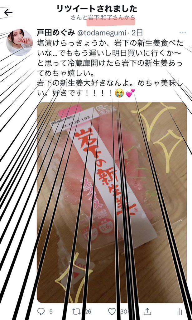 戸田めぐみの9月19日のツイッター画像