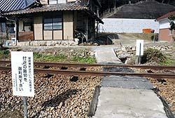 私設踏切 アカン 山添拓参院議員 線路 共産党に関連した画像-02