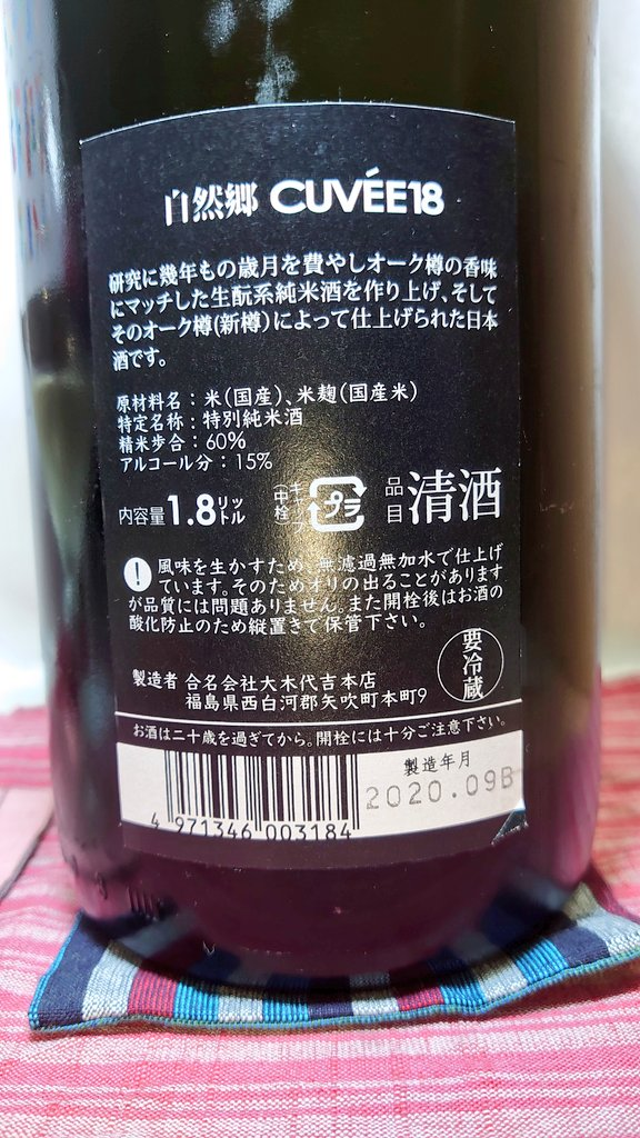 test ツイッターメディア - エイミーさんのラジオ「エンジョイのレシピ!」 昨年10月4週目のピックアップ日本酒 矢吹町 大木代吉本店 自然郷 CUVÊE18 エイミーさんが選ぶ #2020年最高の日本酒 🍶✨ でもあります✨  穏やかなオーク樽の香り 口に含むと爽やかな酸味にまろやかな甘み 後口は酸味ですっきり✨  あてはラタトゥイユ😋 https://t.co/Hm9VVCDAGz