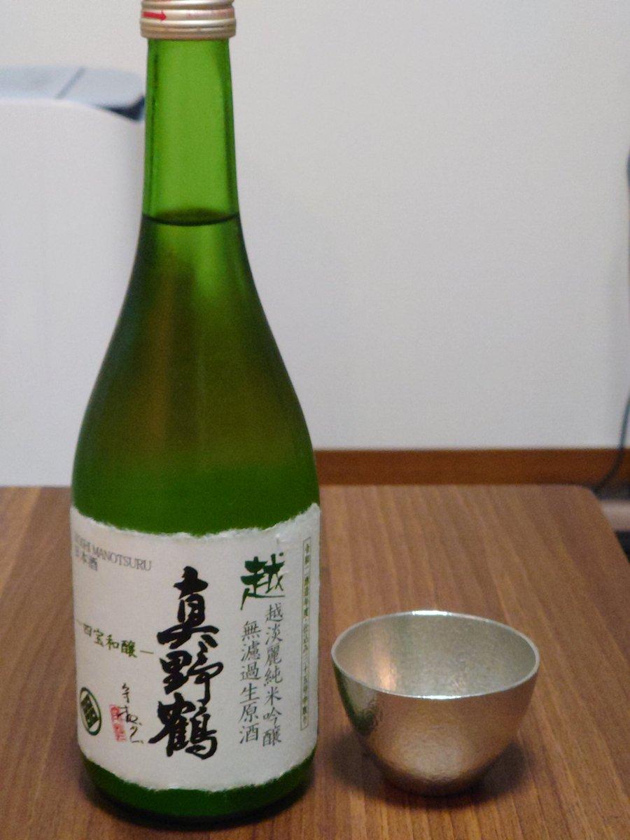 test ツイッターメディア - 今日は脱出成功したし新たな料理にも挑戦したし、日本酒を新規で開けました。  中取り 無濾過生原酒 越 真野鶴 越淡麗純米吟醸 ─四宝和醸─  真野鶴、すごく好みに合うこととそうでもないこととあるんだけど、これはかなり好きなタイプのやつだ。嬉しい。 https://t.co/OJFek3RRLR