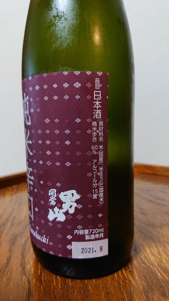 test ツイッターメディア - 今日は 南会津町 開当男山酒造 純米 辛口 をいただきました。 辛口と言えどもとてもしっかりとした甘味もあり、美味しくいただきました。 #開当男山 https://t.co/Kdj6YIbpWq