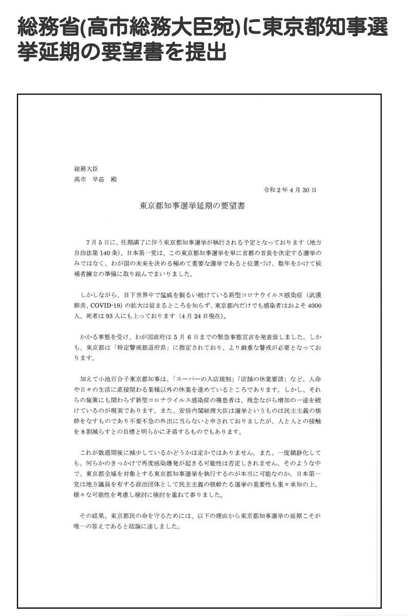 test ツイッターメディア - @yukanfuji_hodo #日本第一党は早い段階で新型コロナを危険視し訴えてきた。しかし、今回の都知事選はコロナを軽視する輩がデマを流し感染者、関係者を蔑ろにしている。 https://t.co/G7xbXdE3KB