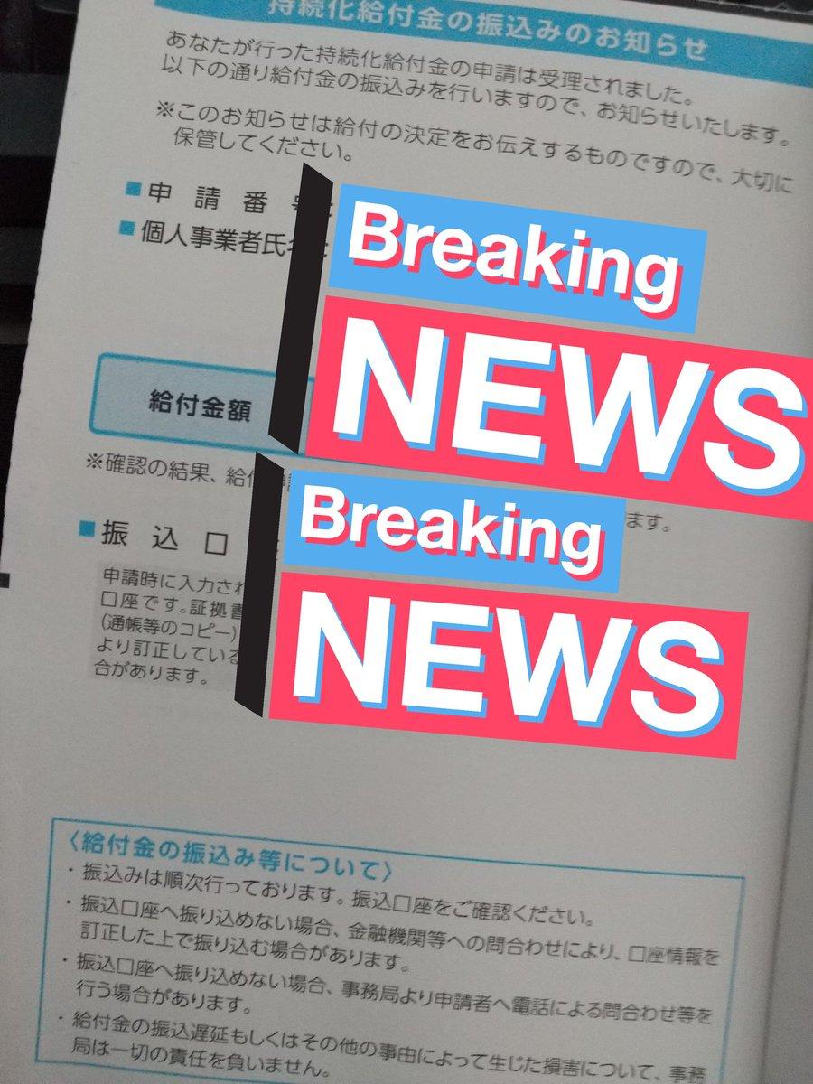 test ツイッターメディア - 持続化給付金の通知書が届きました!申請日が6月1日葉書を確認したのが6月13日申請から2週間以内でしたありがとう一般社団法人サービスデザイン推進協議会ありがとう電通 https://t.co/lVoVjLc3et