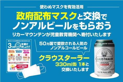 test ツイッターメディア - 京都では、アベノマスクを持って行くとノンアルコールビールもらえたり、お風呂無料になったりするお店があります。巷で無用の長物の様に言われているアベノマスクですが、それをビジネスに繋げるのはアイデアだなぁと思いました#リカーマウンテン#伏見力の湯#アベノマスク#新型コロナウイルス https://t.co/QsQcvy8hmW