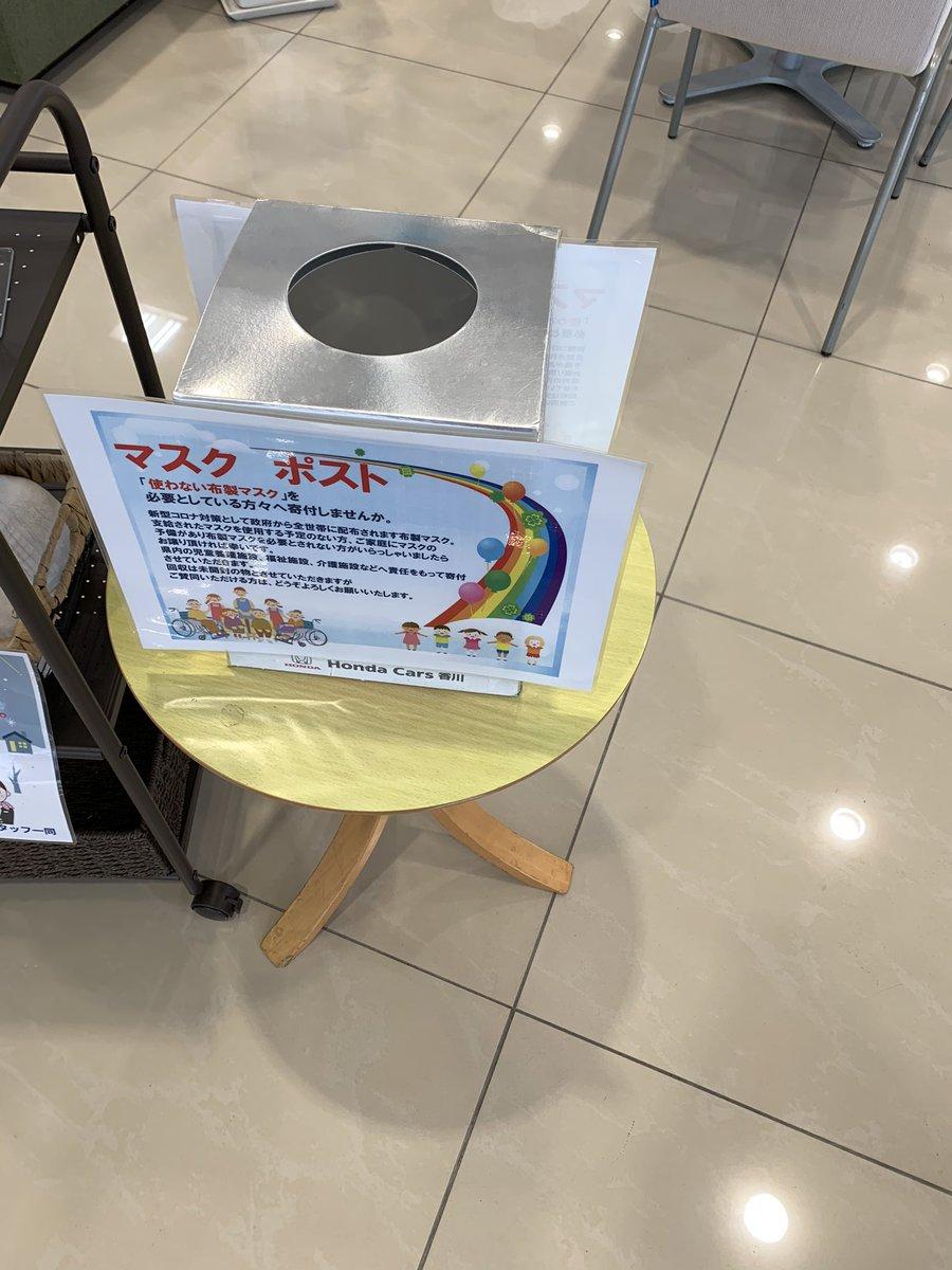 test ツイッターメディア - 不要な布マスク寄付したい人はホンダカーズ香川さんへどうぞ〜 https://t.co/tTTe1VPh0E