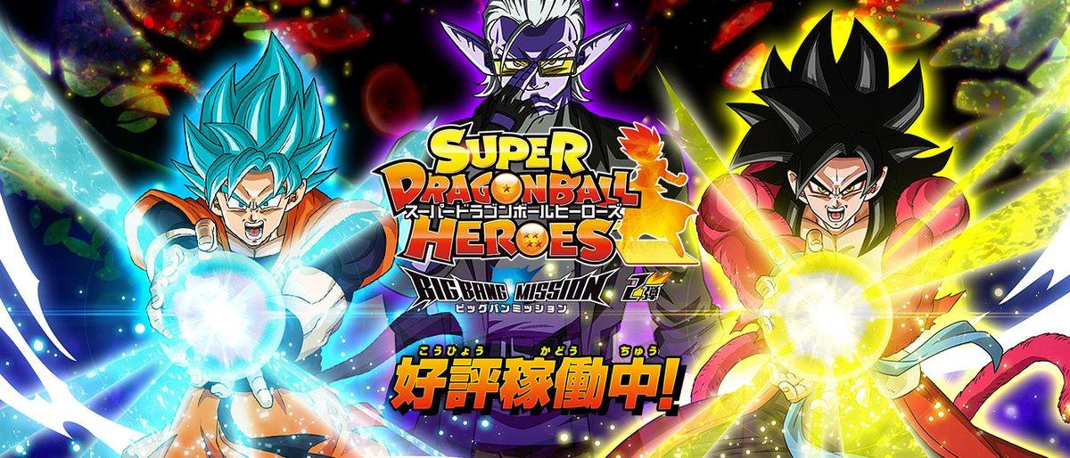 test ツイッターメディア - 【#スーパードラゴンボールヒーローズ 】ビッグバンミッション2弾稼動中。今回も新たな戦士達が参戦。更に新エイジ「陣取りバトル」が追加となっております。 #SDBH #ドラゴンボール #海老名 #ゲーセン https://t.co/lWrkzUe1R7