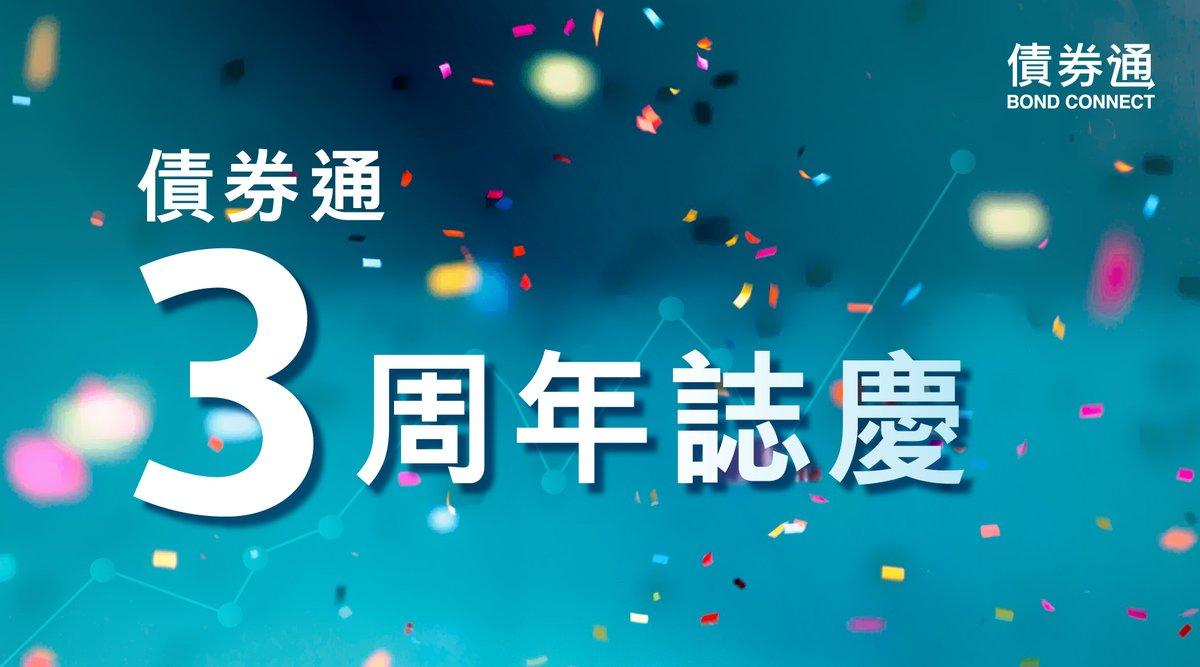 #债券通 开通三年了,并已成为境外机构投资者进入中国 #债券市场 的重要渠道。值此三周年志庆,让我们一同回顾债券通的发展历程,并展望这一互联互通机制的前景。https://t.co/6S0neq9DTt https://t.co/liWMhmh7jy