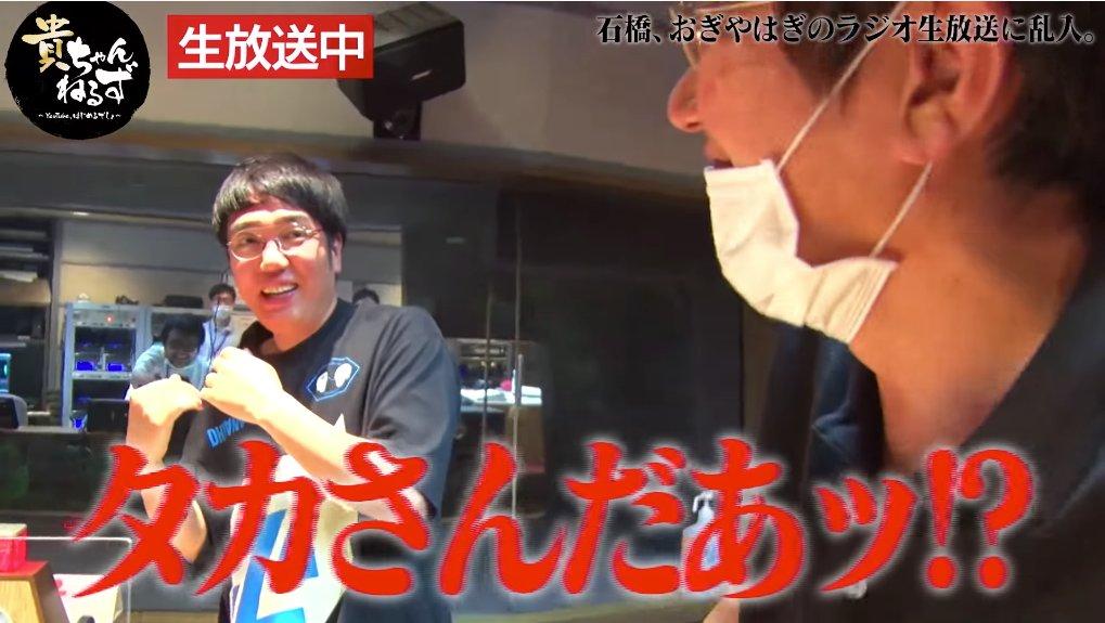 test ツイッターメディア - #貴ちゃんねるず 公式 YouTube チャンネルをスタートした #石橋貴明 さんが #おぎやはぎ さんのラジオ『#メガネびいき』生放送中の収録スタジオに乱入、アポなしで告知を敢行...!🤣  📻https://t.co/xkjMd0UnsI  #エンタメ #TBSラジオ @ishibashi_desho @takachannels_TN @MACCOI_SAITO https://t.co/PunJ5YVQ9R