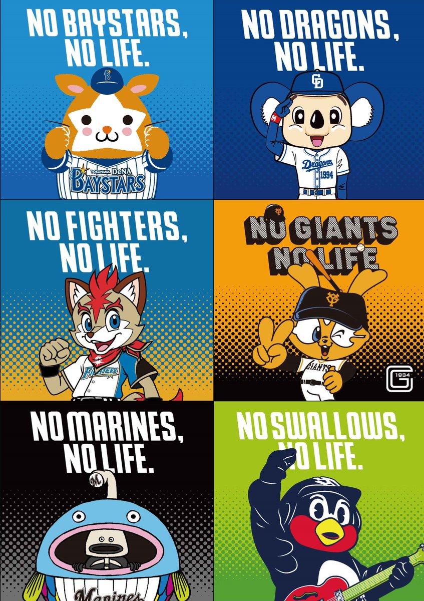 test ツイッターメディア - ついにプロ野球開幕! タワ崎では横浜DeNAベイスターズ、中日ドラゴンズ、北海道日本ハムファイターズ、 読売ジャイアンツ、千葉ロッテマリーンズ、東京ヤクルトスワローズとのコラボグッズを販売中! 選手個別グッズがある球団もあります! ぜひ店頭でチェックして下さい! NO BASEBALL NO LIFE!!! https://t.co/oDgOylDcCz