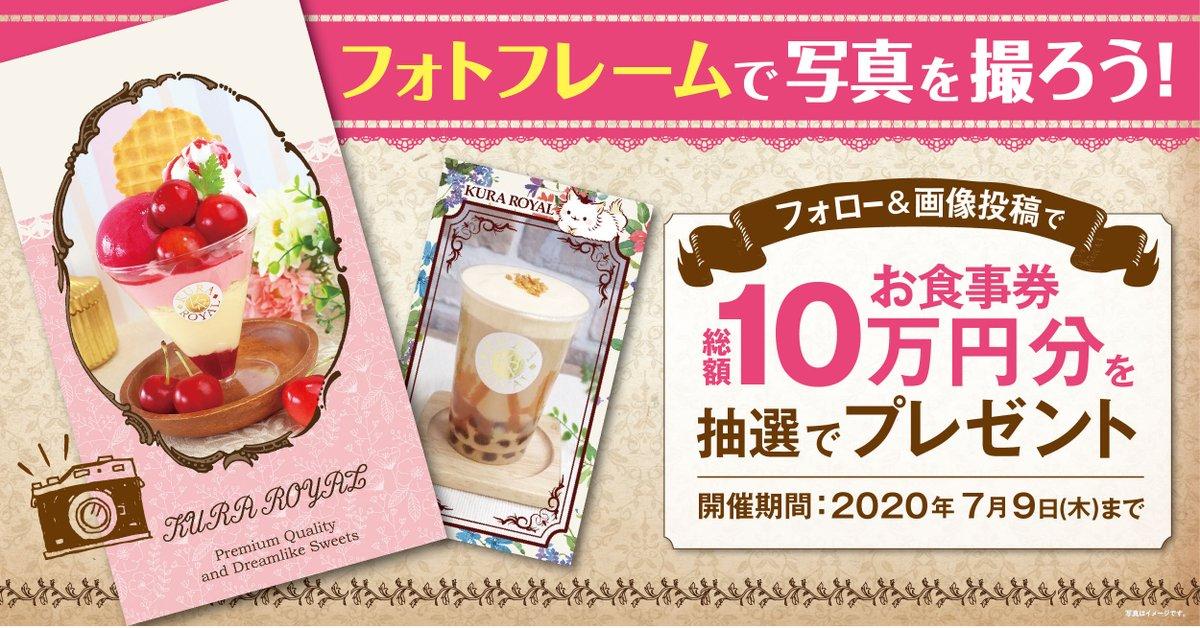 test ツイッターメディア - くら寿司の本格スイーツを紹介する @KURA_ROYAL で、画像投稿キャンペーン開催中✨ @KURA_ROYAL をフォロー&「#KURAROYAL」タグをつけて、フォトフレームを使った画像投稿すると、 抽選でお食事券総額10万円分をプレゼント♪  フォトフレームへのアクセスはこちら!→https://t.co/7b8nECiP65 https://t.co/55yGfJtZkA