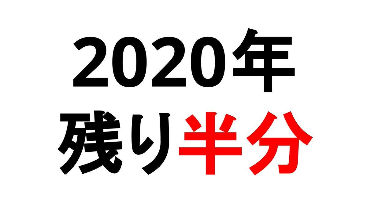 test ツイッターメディア - 【今日は何の日?】本日7月2日で「今年残り半分」  2020年の50%が終了しました。今年は残り183日です。 https://t.co/6BHU1wTRTs