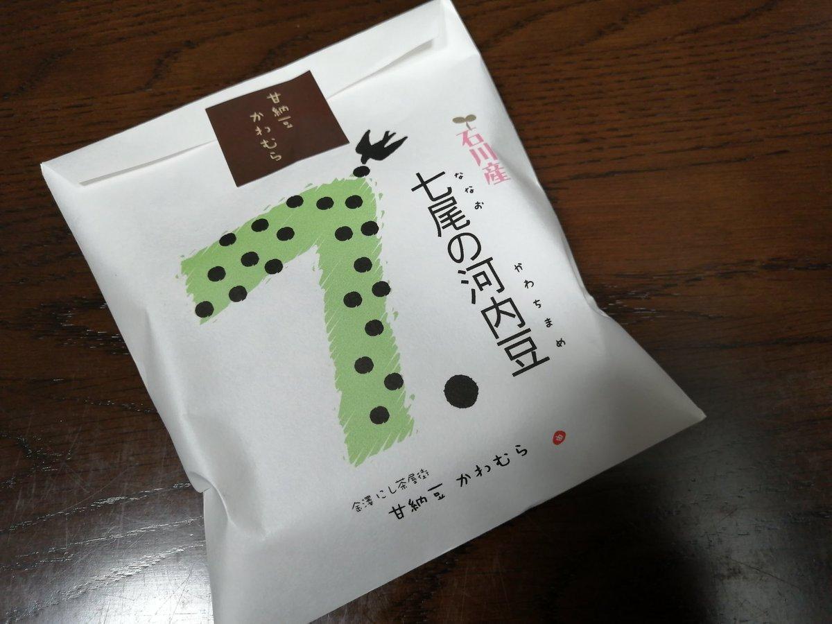 test ツイッターメディア - 気付けば7月。7月ですよ!ということで甘納豆かわむらさんの『七』七尾の河内豆をいただきます。今月も健やかに( ´∀`) #甘納豆かわむら https://t.co/XKYwWCBiog