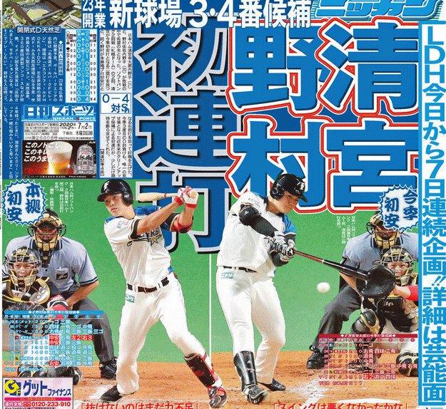 test ツイッターメディア - 2日の北海道日刊スポーツ1面。日本ハム清宮幸太郎内野手(21)と、野村佑希内野手(20)が敗戦の中で希望の光に。ソフトバンク戦の2回、清宮が今季初安打となる二塁打を放つと、続く野村が本拠地プロ初安打となる右前打を放って好機を広げた https://t.co/GX4xU5JPuy