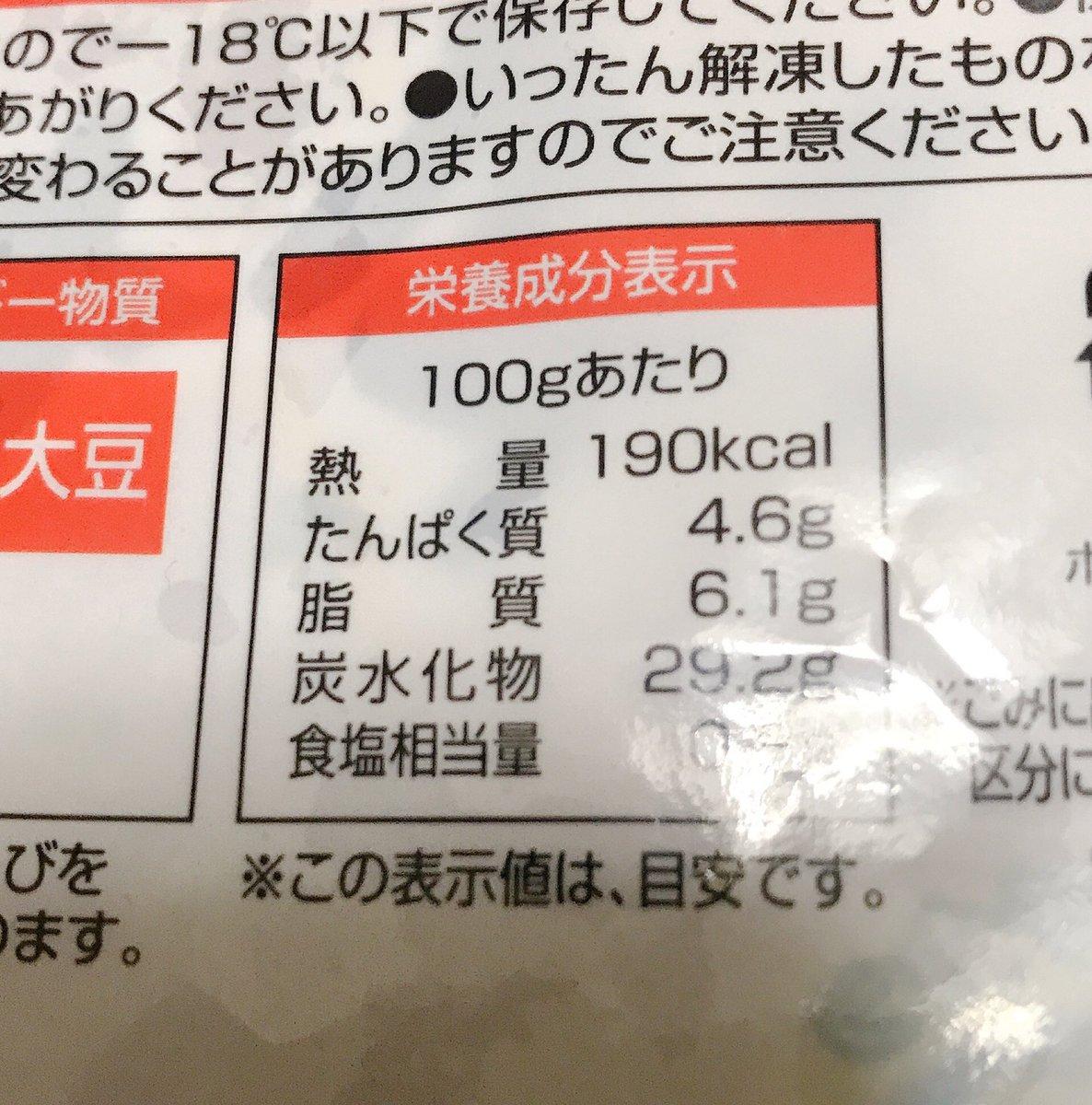 test ツイッターメディア - 夜ごはん  野菜もりもり冷やし中華 と解凍するだけの 冷凍冷やし餃子! 仕事あとに簡単だし 割といいPFC♥️ 1袋210g中の 4個食べました  冷やし中華は サラダチキン パプリカ きゅうり ベビーリーフ たまごやき  麺とごまだれで 360kal P 8.3g F 3.8g C 73.1g  トレーニングする💪🏼😆 https://t.co/Wyt2JCmmVO