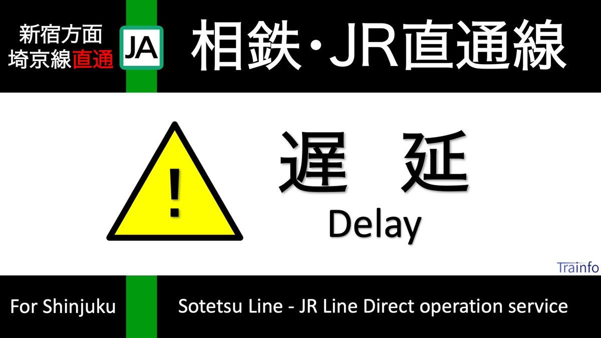 test ツイッターメディア - 【相鉄・JR直通線 新宿方面 遅延情報】 相鉄・JR直通線は、横須賀線内でのエアセクション安全確認の影響で、埼京線に直通する武蔵小杉~新宿の新宿方面行の一部列車に10分以上の遅れがでています。 https://t.co/SK0i3SlkIW
