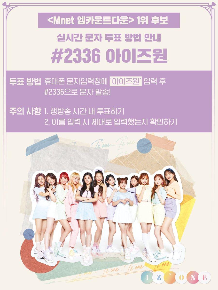 [💡] Mnet 엠카운트다운 생방송 1위 투표가 시작되었습니다!   👉 #2336 으로 <아이즈원> 입력 후 문자 전송💌 *중복 투표 불가  위즈원 여러분들의 많은 참여 부탁드립니다💕