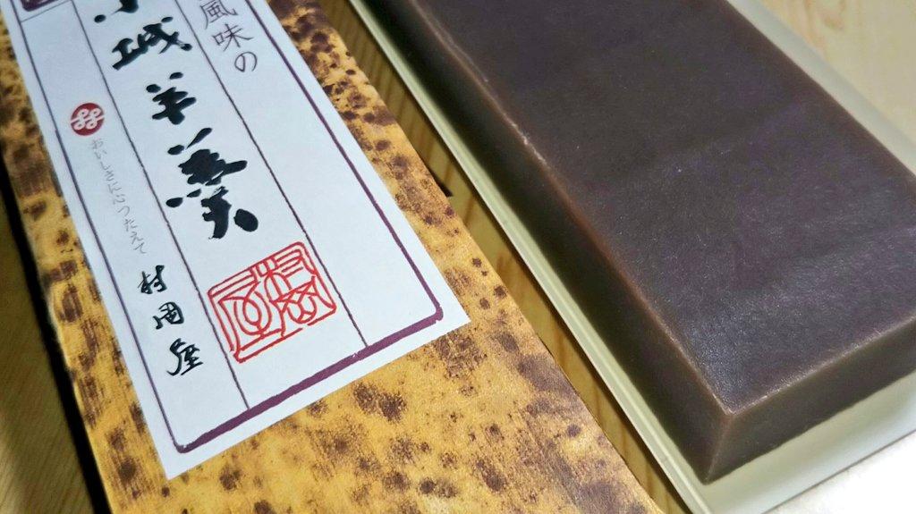 test ツイッターメディア - あと小城羊羹も買ってきました!  こちらは佐賀のお菓子で 羊羹なのに固くガリガリしてます! https://t.co/QebxgS6V0x