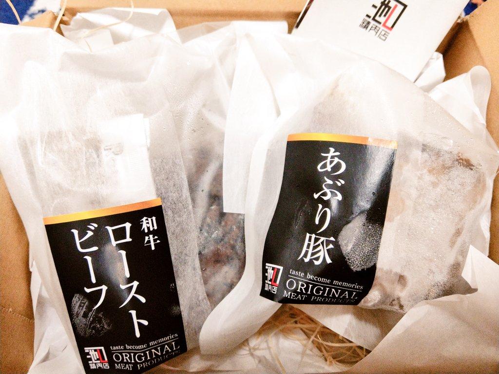test ツイッターメディア - 先日、菊廼舎さんの冨貴寄を納車祝いに送った友人から内祝が届いた…! 福山市のお肉やさん池口精肉店のローストビーフとあぶり豚…めちゃくちゃ美味しそう…。 でも、色んなお礼を含めて送ったのに…更に送られてきてどうしようだわ…。 とりあえず、着物送るときには目にもの見せてやるんだから…! https://t.co/pyEXl0bB6H