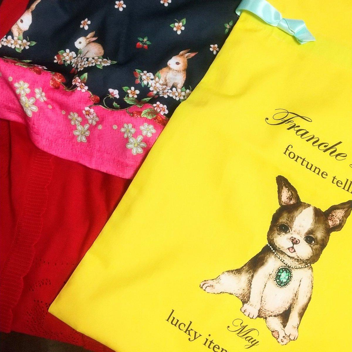 test ツイッターメディア - #フランシュリッペ 駆け込み第一弾。 ウサギのやつはTシャツで、下の赤いのはカーディガン(春~夏用かな?)、黄色いのは巾着。 それにしても10年くらい愛用したブランドが無くなるとは…… 今後は何処で服買えば良いの??? オンラインでも買っちゃったわよ。 https://t.co/AtaTkSQZRf