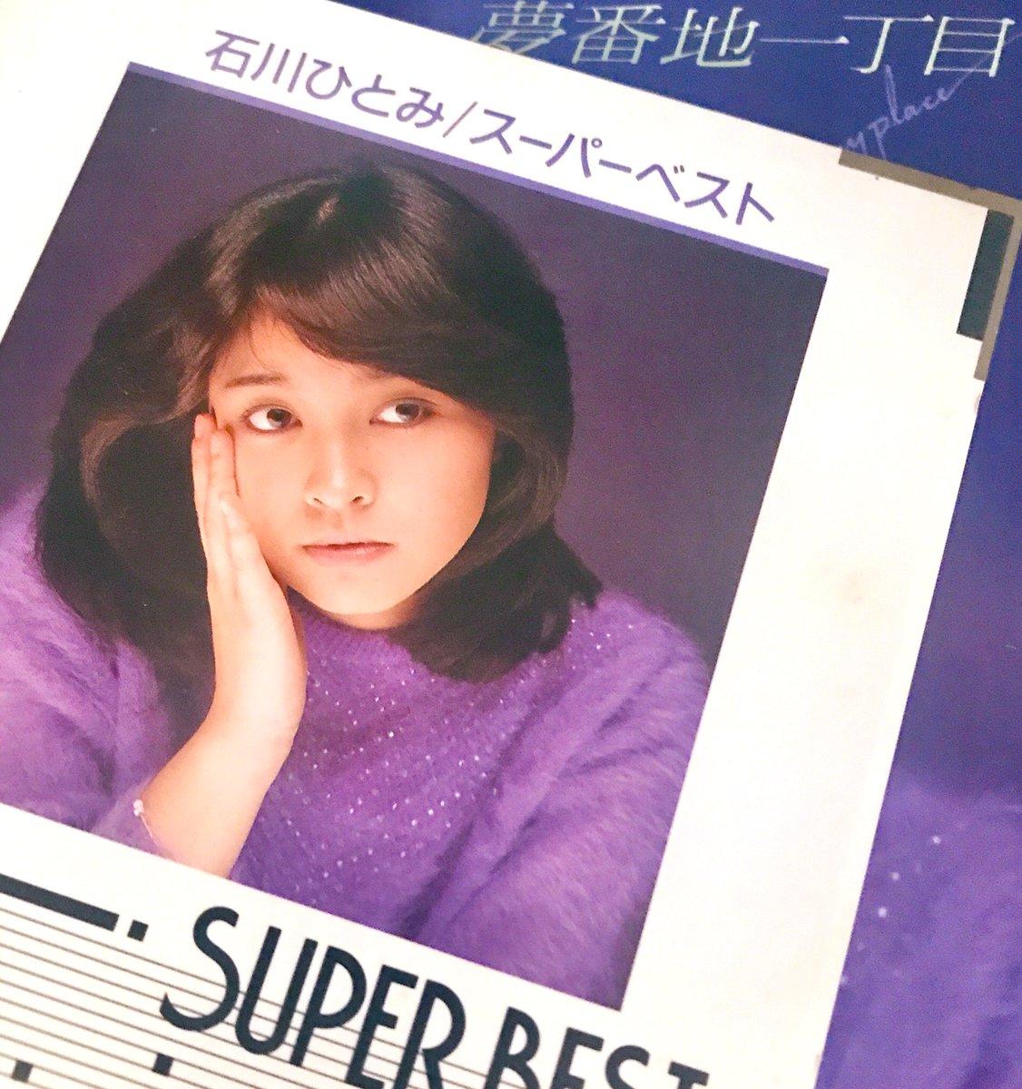 test ツイッターメディア - @su_songs CDは87年からでしょうか。自分、初めて買った💿は、石川ひとみさんのスーパーベスト、それからはっぴぃえんどです。 https://t.co/KZQSWAI11u