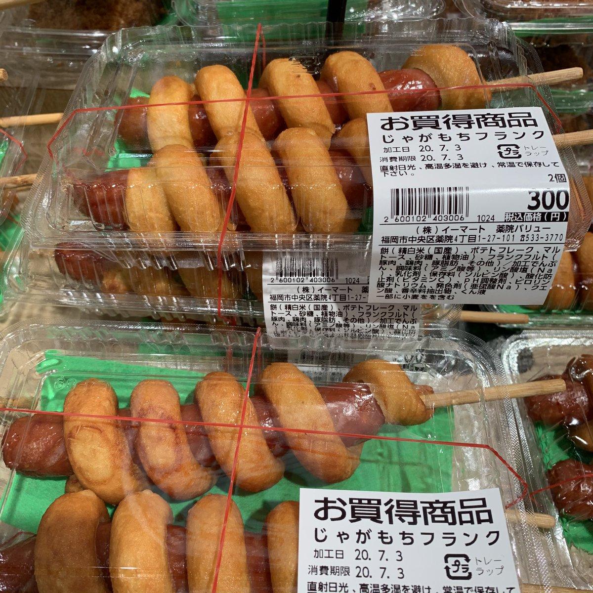 test ツイッターメディア - おはようございます、本日はお惣菜の日です^ ^ イチオシの『じゃがもちフランク』は、か〜な〜り〜のお買得価格となっております(^^;; #薬院バリュー #薬院 #福岡 #スーパー #お惣菜の日 #惣菜 #フライデー #雨 #雨男 https://t.co/Tc0LbLlkuc