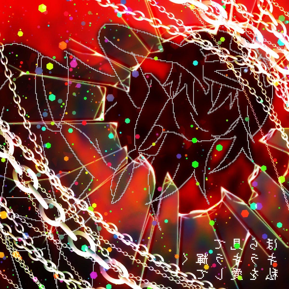 #レッドアイ小説 #RedEyeNovel #UTAU #ネネ・マキ  「愛してほしい」  #絵 #アイビス #イラスト #デジタルイラスト #絵描きさんと繋がりたい #フォロバ100パーセント #画輪 #Исумайэму_Парк🐍 #Роман_красных_глаз🐍 #Анемон_хорошо🚩 #女の子