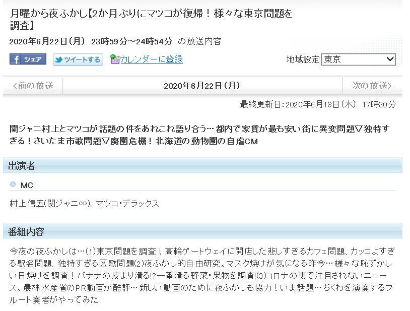 test ツイッターメディア - (日本テレビ「月曜から夜ふかし」で #さいたま市の歌 が紹介されます) 6月22日(月)23時59分~24時54分に日本テレビで放送予定の「月曜から夜ふかし」で、さいたま市の歌「希望(ゆめ)のまち」が紹介されます(画像はYahoo!テレビ番組表より)。 詳しくは、リンク先へ。 https://t.co/Sfg8zXdVC5 https://t.co/lay8eg6xwV