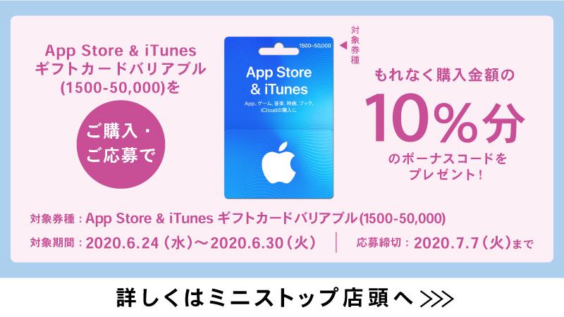 test ツイッターメディア - \おトクなお知らせ/ App Store & iTunes ギフトカード キャンペーン実施中♪ 今ならなんと!! App Store&ITunesボーナスが購入金額の10%分がもれなくもらえるミミ~ ギフトカードを買うならミニストップがおトク~★ 詳細は⇒ https://t.co/XFqP99bh0n https://t.co/23UiXqBodg